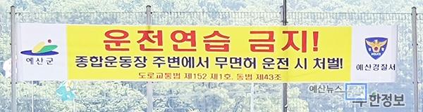 종합운동장 운전연습 '형사입건'